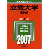 立教大学(理学部) (2007年版 大学入試シリーズ)