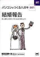 ハガキ満タン 001 結婚報告