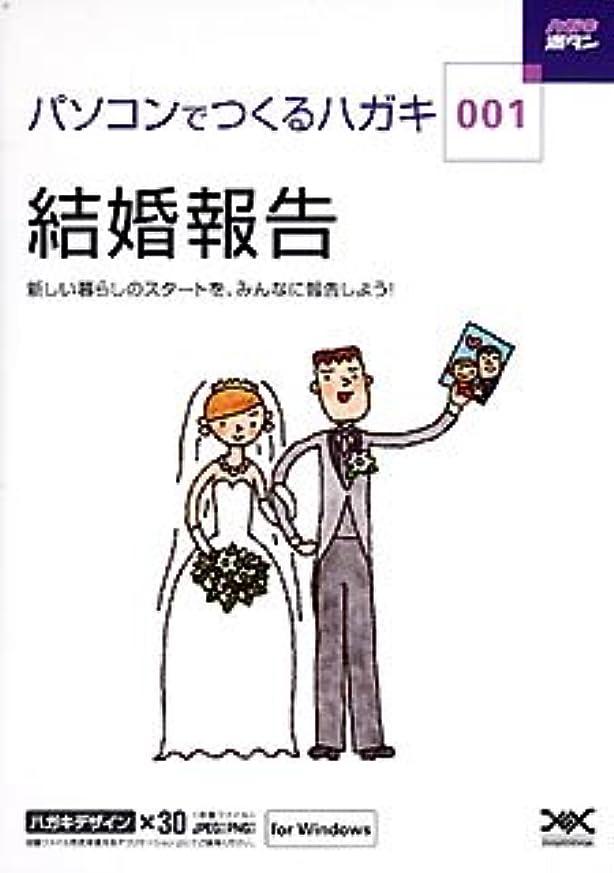 既にあらゆる種類の同情ハガキ満タン 001 結婚報告