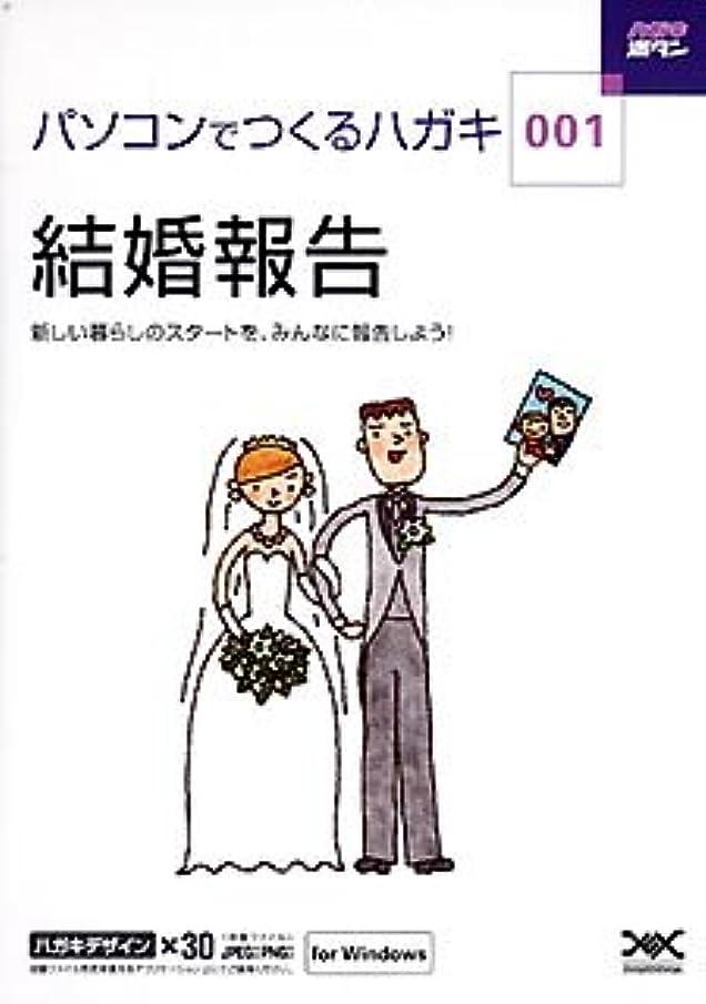 脅迫パワーセル男やもめハガキ満タン 001 結婚報告
