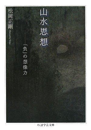 山水思想—「負」の想像力 (ちくま学芸文庫)