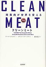 【読んだ本】 クリーンミート 培養肉が世界を変える