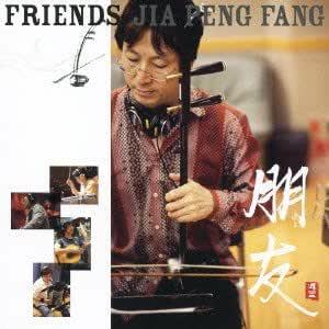 朋友 Friends(DVD付)
