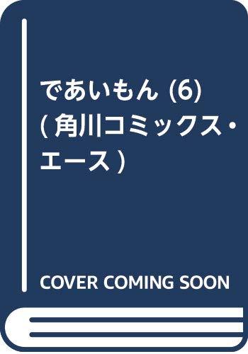 であいもん (6) (角川コミックス・エース)