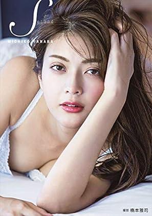 田中道子 写真集 『 Second 』
