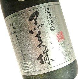 八重泉酒造 黒真珠 43度 720ml  [泡盛/沖縄県]