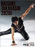 髙橋大輔 2020年 カレンダー 壁掛け CL-564