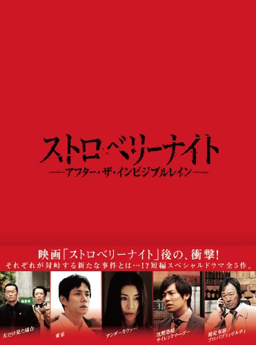 ストロベリーナイト アフター・ザ・インビジブルレイン DVD