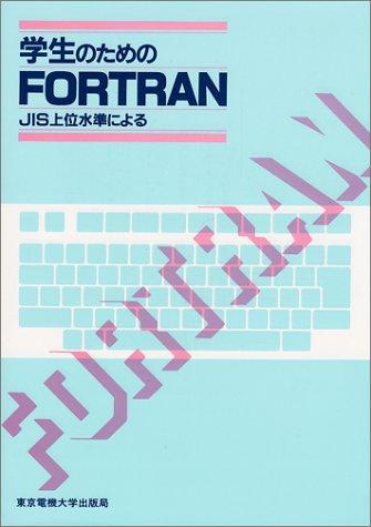学生のためのFORTRAN―JIS上位水準による