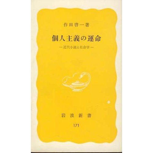個人主義の運命―近代小説と社会学 (岩波新書 黄版 171)の詳細を見る