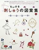 ちいさな刺しゅうの図案集 3 (レディブティックシリーズ no. 2604) 画像