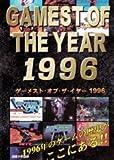 ゲーメスト・オブ・ザ・イヤー1 [VHS]