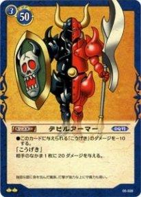 ドラゴンクエストTCG 《デビルアーマー》DQ05-028UC第5弾 幻の大地編 シングルカード