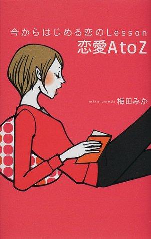 恋愛AtoZ―今からはじめる恋のLessonの詳細を見る