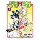 彩雲国物語 第1巻 (あすかコミックDX)