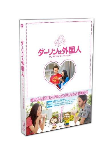 ダーリンは外国人 [DVD]