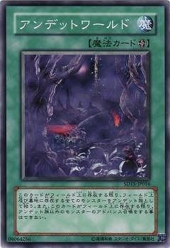 遊戯王/第6期/SD15-JP016 アンデットワールド