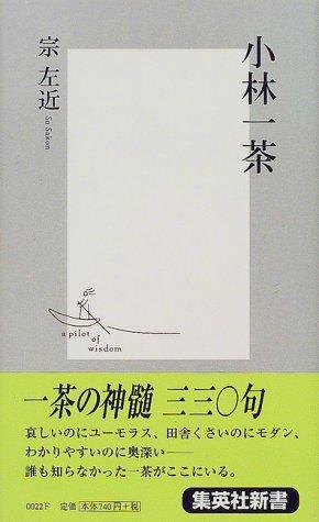 小林一茶 (集英社新書)