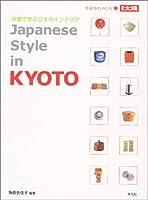 Japanese style in Kyoto―京都で学ぶ日本のインテリア (別冊太陽―生活をたのしむ)
