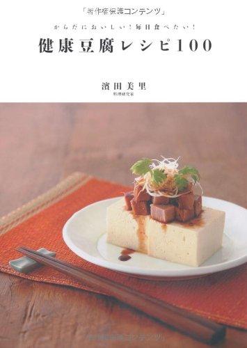 健康豆腐レシピ100