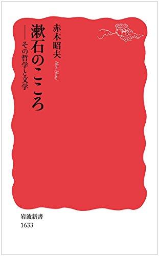 漱石のこころ――その哲学と文学 (岩波新書)の詳細を見る