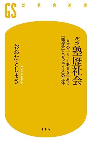 ルポ塾歴社会 日本のエリート教育を牛耳る「鉄緑会」と「サピックス」の正体 (幻冬舎新書)の詳細を見る