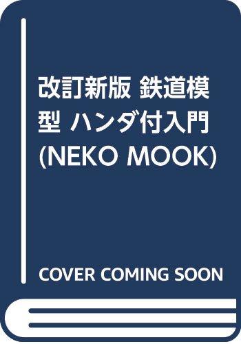 改訂新版 鉄道模型 ハンダ付入門 (NEKO MOOK)...