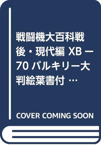 戦闘機大百科戦後・現代編 XBー70バルキリー大判絵葉書付 ([バラエティ])