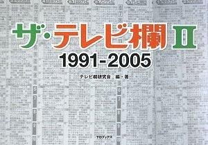 ザ・テレビ欄2 1991~2005