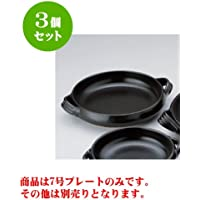3個セット 陶板 黒釉7号プレート [25.5 x 21.5 x 4.5cm] 直火 【料亭 旅館 和食器 飲食店 業務用 器 食器】