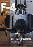航空自衛隊F-4ファントム写真集 2019年 05 月号 [雑誌]: 艦船模型スペシャル 別冊