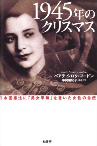 1945年のクリスマス―日本国憲法に「男女平等」を書いた女性の自伝