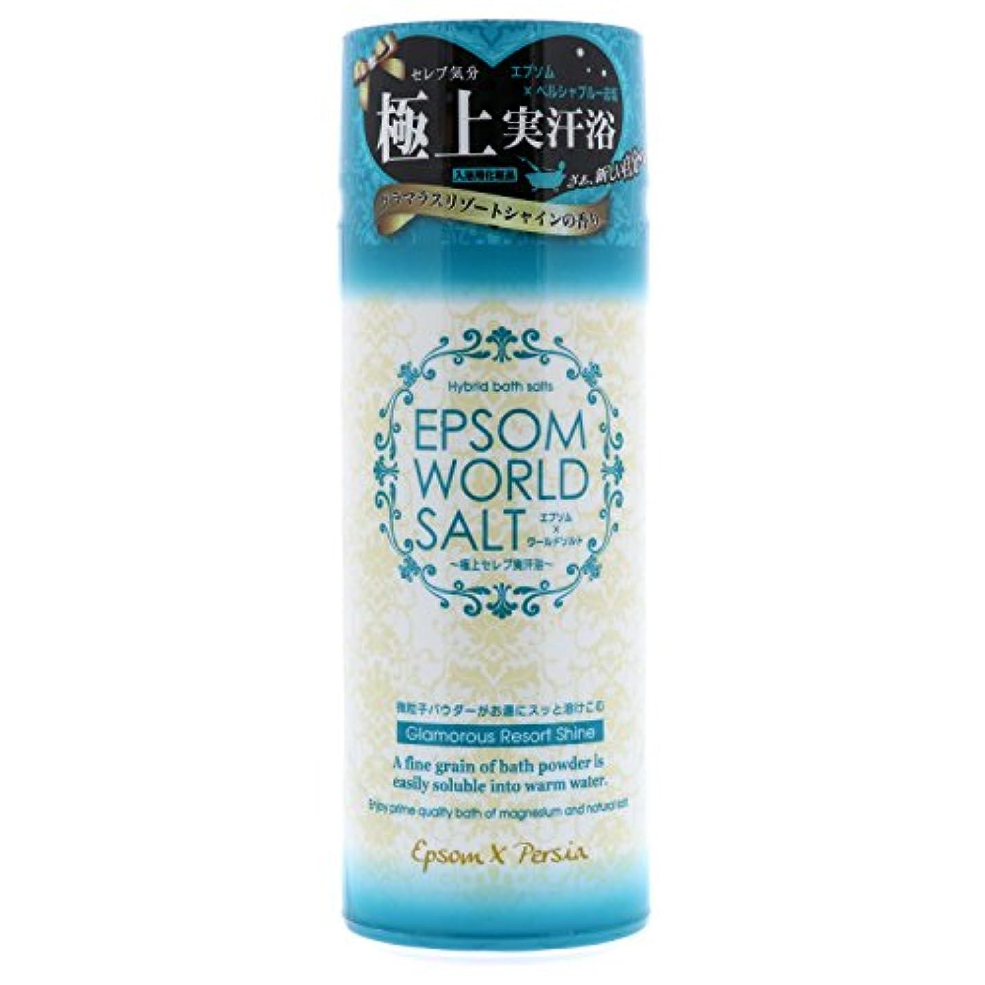 センチメートルしおれた強調エプソムワールドソルト グラマラスリゾートシャインの香り ボトル 500g