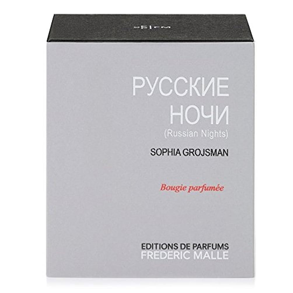 Frederic Malle Russian Nights Scented Candle 220g (Pack of 4) - フレデリック?マルロシアの夜の香りのキャンドル220グラム x4 [並行輸入品]