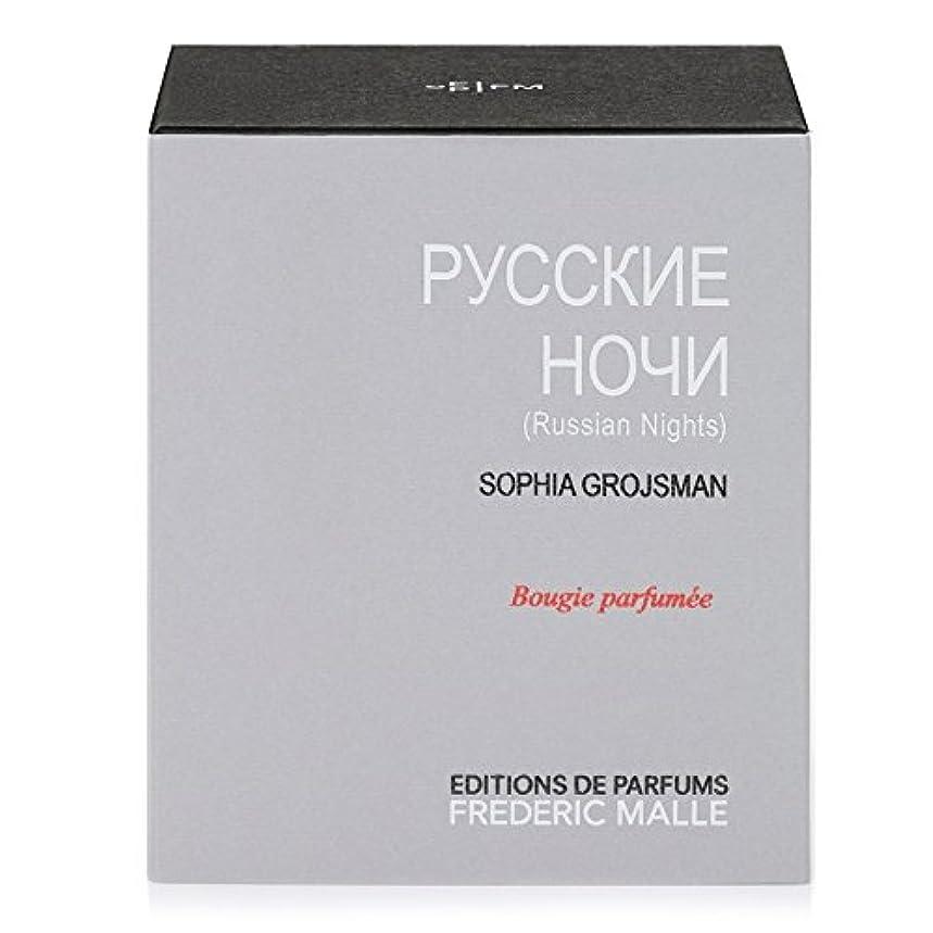 香水予測無実Frederic Malle Russian Nights Scented Candle 220g (Pack of 4) - フレデリック?マルロシアの夜の香りのキャンドル220グラム x4 [並行輸入品]