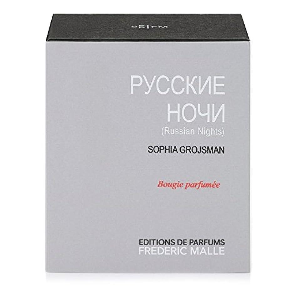 フレデリック?マルロシアの夜の香りのキャンドル220グラム x6 - Frederic Malle Russian Nights Scented Candle 220g (Pack of 6) [並行輸入品]