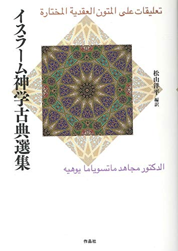 イスラーム神学古典選集