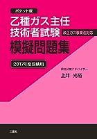 乙種ガス主任技術者試験 模擬問題集 2017年度受験用 ~ポケット版~