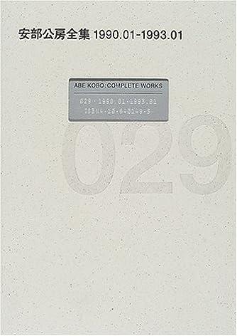 安部公房全集〈29〉1990.01‐1993.01