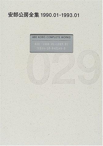 安部公房全集〈29〉1990.01‐1993.01の詳細を見る