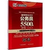 中国・公務員規範漢字5500字硬筆教学版行書(ペン習字)