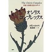 オシリス・コンプレックス―多重人格患者達のカルテ