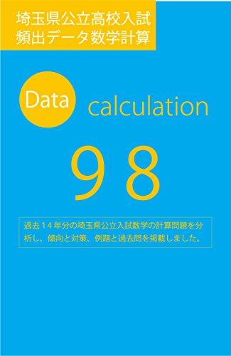 埼玉県公立高校入試頻出データ数学計算