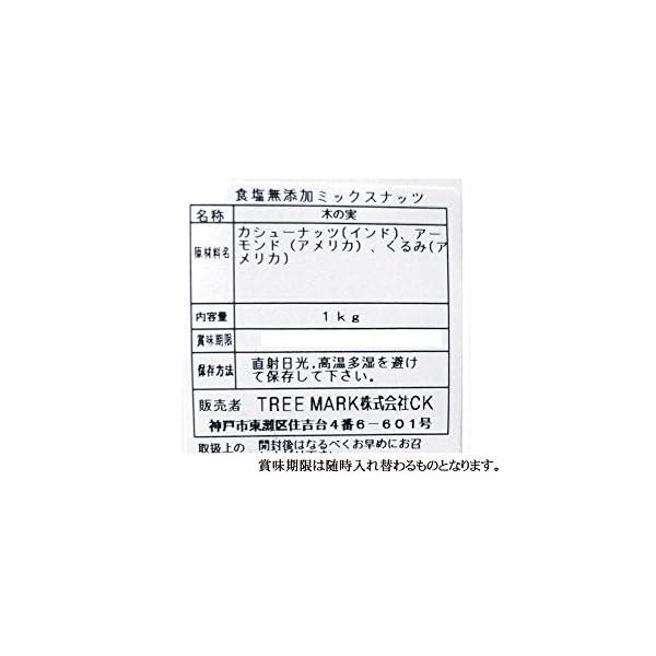 無添加ミックスナッツ (くるみ,アーモンド,カ...の紹介画像3
