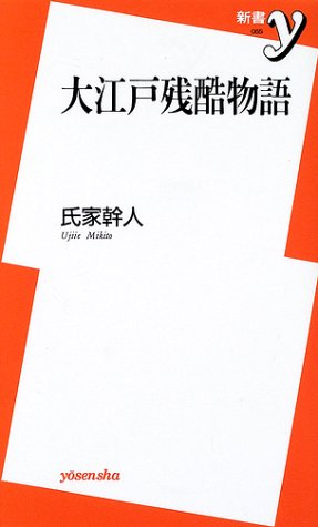 大江戸残酷物語 (新書y)の詳細を見る