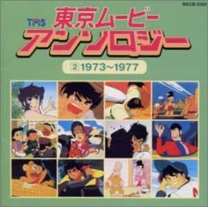 東京ムービーアンソロジー(2)1973~1977