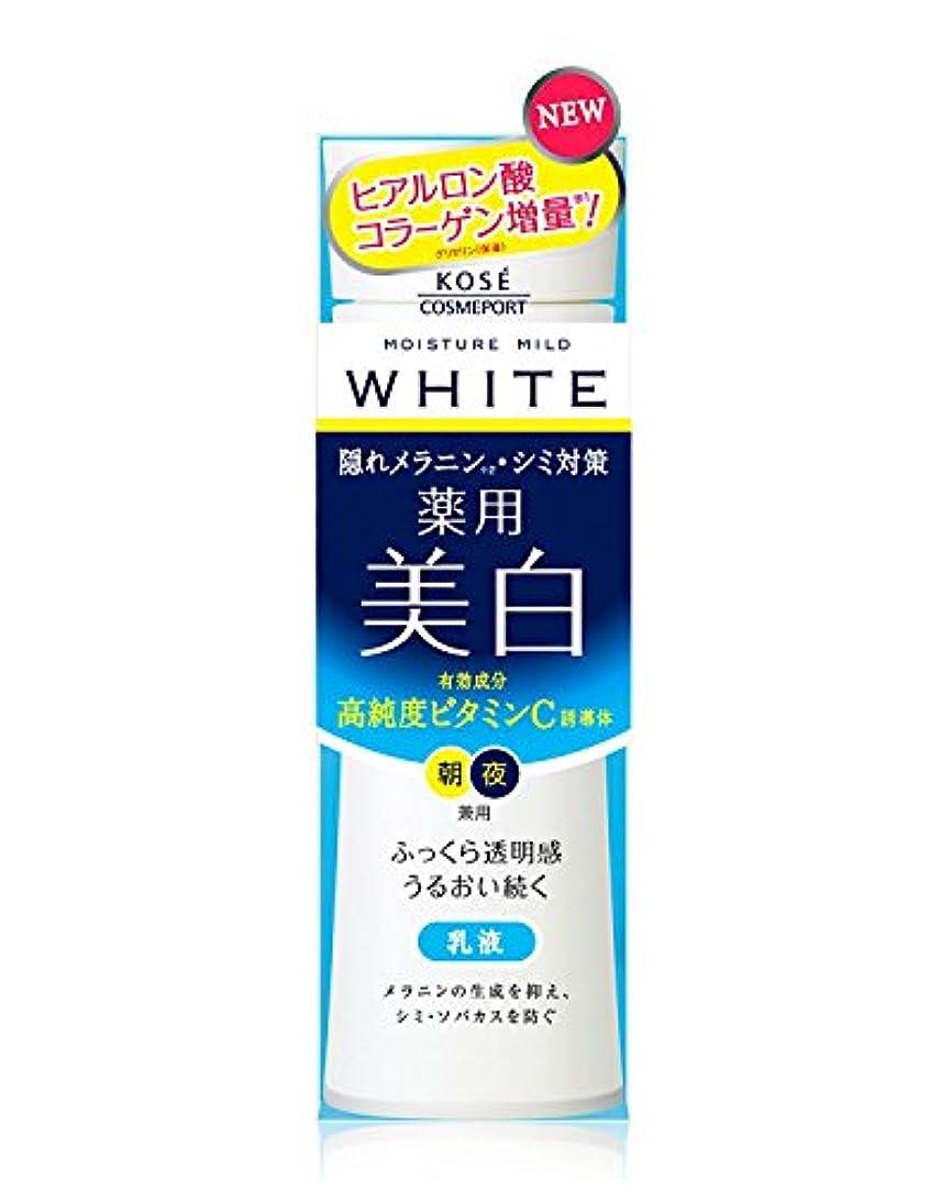 今寛容試験KOSE モイスチュアマイルド ホワイト ミルキィローション 140mL
