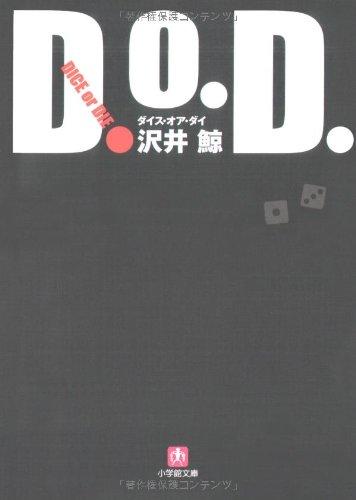 D.O.D.(ダイス・オア・ダイ) (小学館文庫)の詳細を見る
