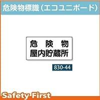 ユニット 危険物標識 危険物屋内貯蔵所 830-44(エコユニボード)