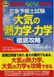 気象予報士試験 大気の熱力学・力学徹底攻略 (資格試験らくらく合格塾)